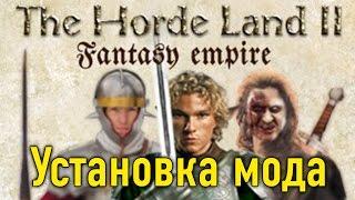 Установка мода The Horde Land 2 на Mount & Blade: Warband (История Героя)