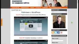 Как создать Свой Сайт Самостоятельно | Бесплатный курс(http://prokachaimlm.com Бесплатный обучающий курс по созданию сайтов содержит чёткую, пошаговую инструкцию по создан..., 2013-03-15T07:32:45.000Z)