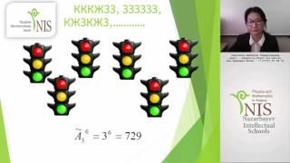 Онлайн урок по математике - 03.05.2016 НИШ ФМН АСТАНА Смагулова Б.Т.