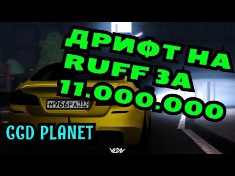 MTA CCD PLANET (1) - ДРИФТ НА RUFF ЗА 11.000.000 (ОТ 1 ЛИЦА)!#57