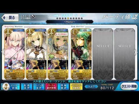 [Fate/Grand Order] Go West Rerun - Challenge Quest - vs Nezha