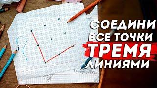 Соедини 9 точек тремя линиями l невозможные головоломки на бумаге
