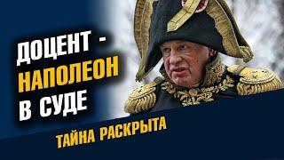 Доцент Соколов. Тайна раскрыта / Школа Асов / Выпуск # 205