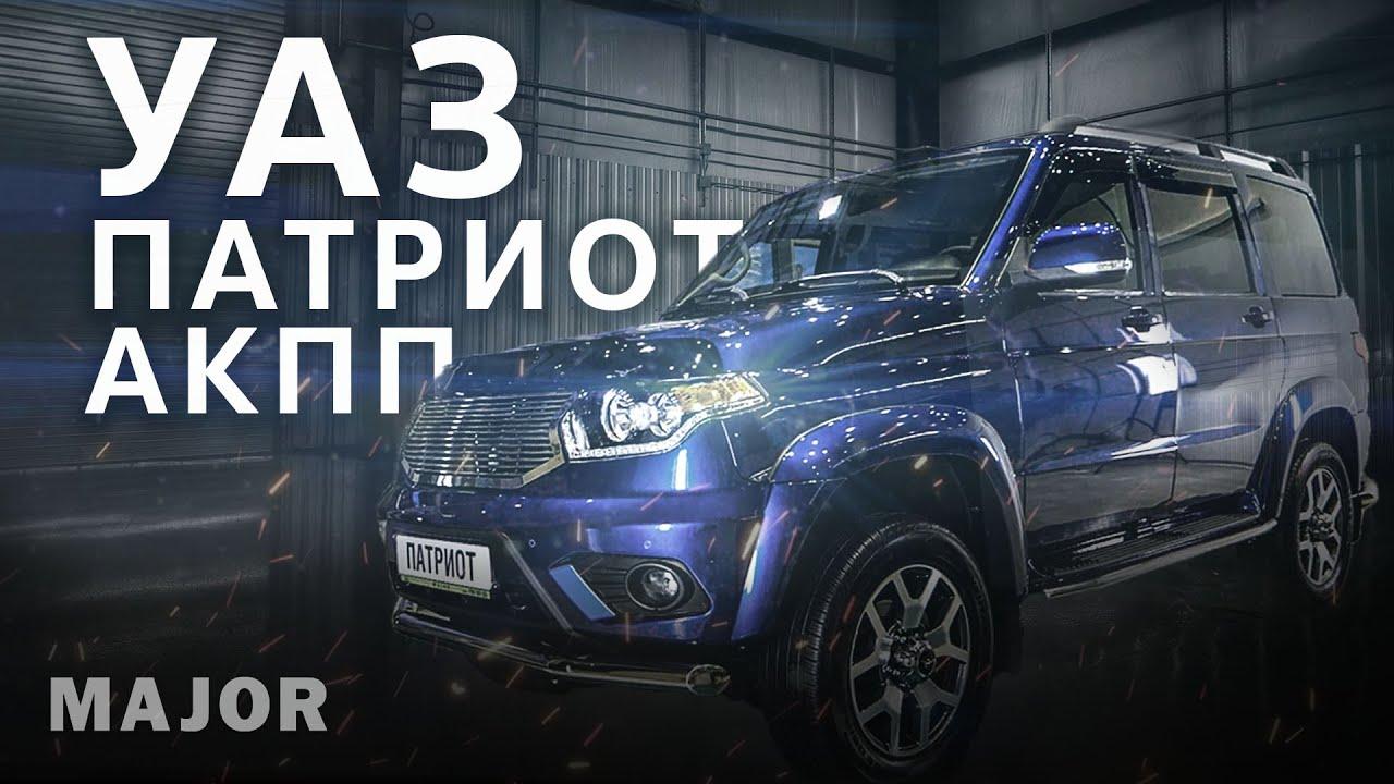 УАЗ Патриот АКПП 2019! ПОДРОБНО О ГЛАВНОМ - YouTube
