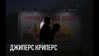 ОБЗОР ДЖИПЕРС КРИПЕРС | ВЕСЕЛЫЙ РЕТРО-ХОРРОР | КИНО