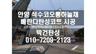 안양탄성코트 석수코오롱하늘채 아파트 베란다탄성코트 시공…