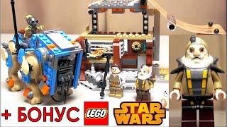 LEGO Star Wars 75148 Столкновение на Джакку. Обзор конструктора Лего Звездные войны Encounter Jakku