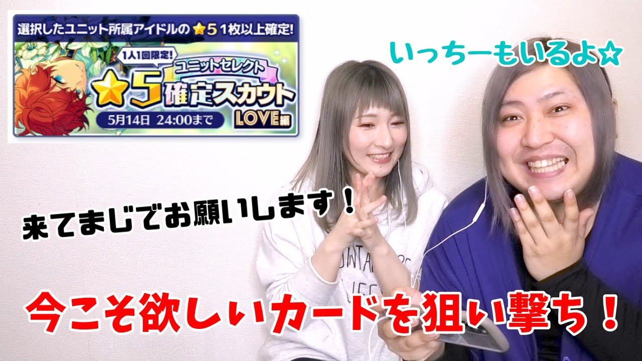 【あんスタ Music】ユニットセレクト 星5確定スカウト LOVE編【ガチャ実況】