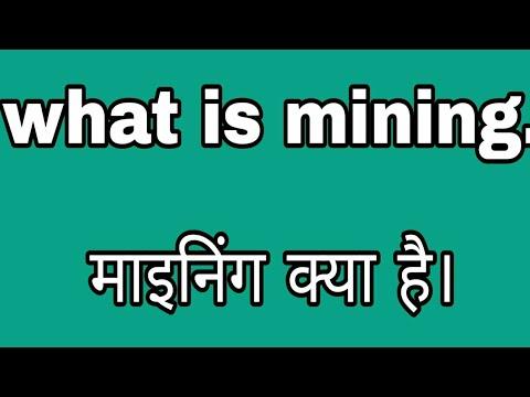 What Is Mining // माइनिंग क्या है   Mining Study// Definition.
