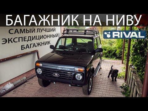 Lada 4x4 - Установка Экспедиционного Багажника RIVAL на НИВУ