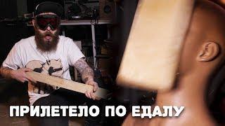 МЕТАЕМ ФАНЕРУ СТАНКОМ - Эксперимент
