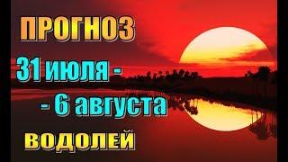 Прогноз на неделю с 31 июля по 6 августа ВОДОЛЕЙ. Гороскоп с 31 июля по 6 августа для водолея