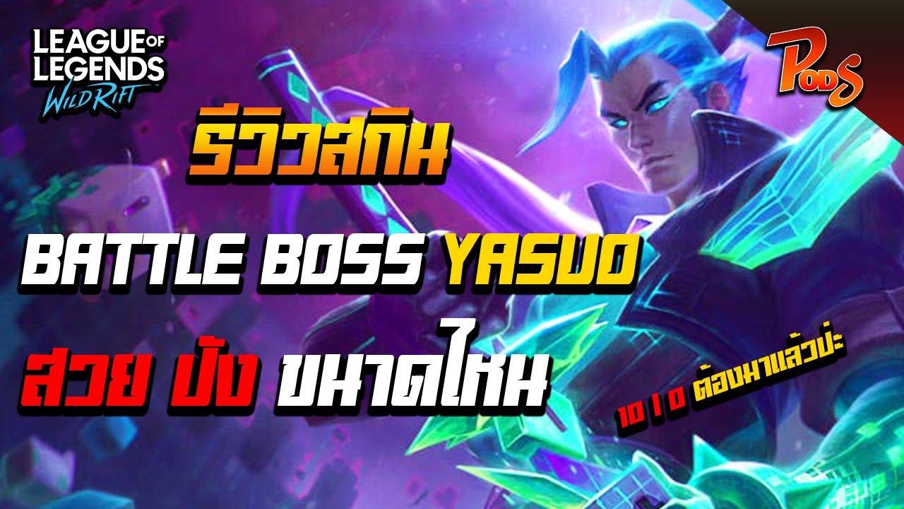LOL Wild Rift : รีวิว Battle Boss Yasuo ฉบับ Mobile  งานนี้ 10 / 0  ต้องมาแล้วป่ะ