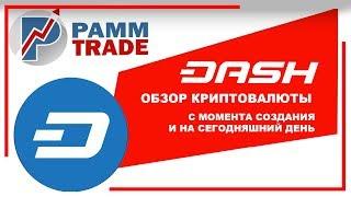 Криптовалюта DASH что это?  - обзор потенциала. История монеты с момента создания! Как майнить!