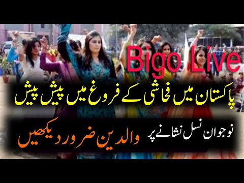 Bigo Live App Bad Effects On Pakistan Youth 2020 #BabaFarooq from YouTube · Duration:  8 minutes 54 seconds