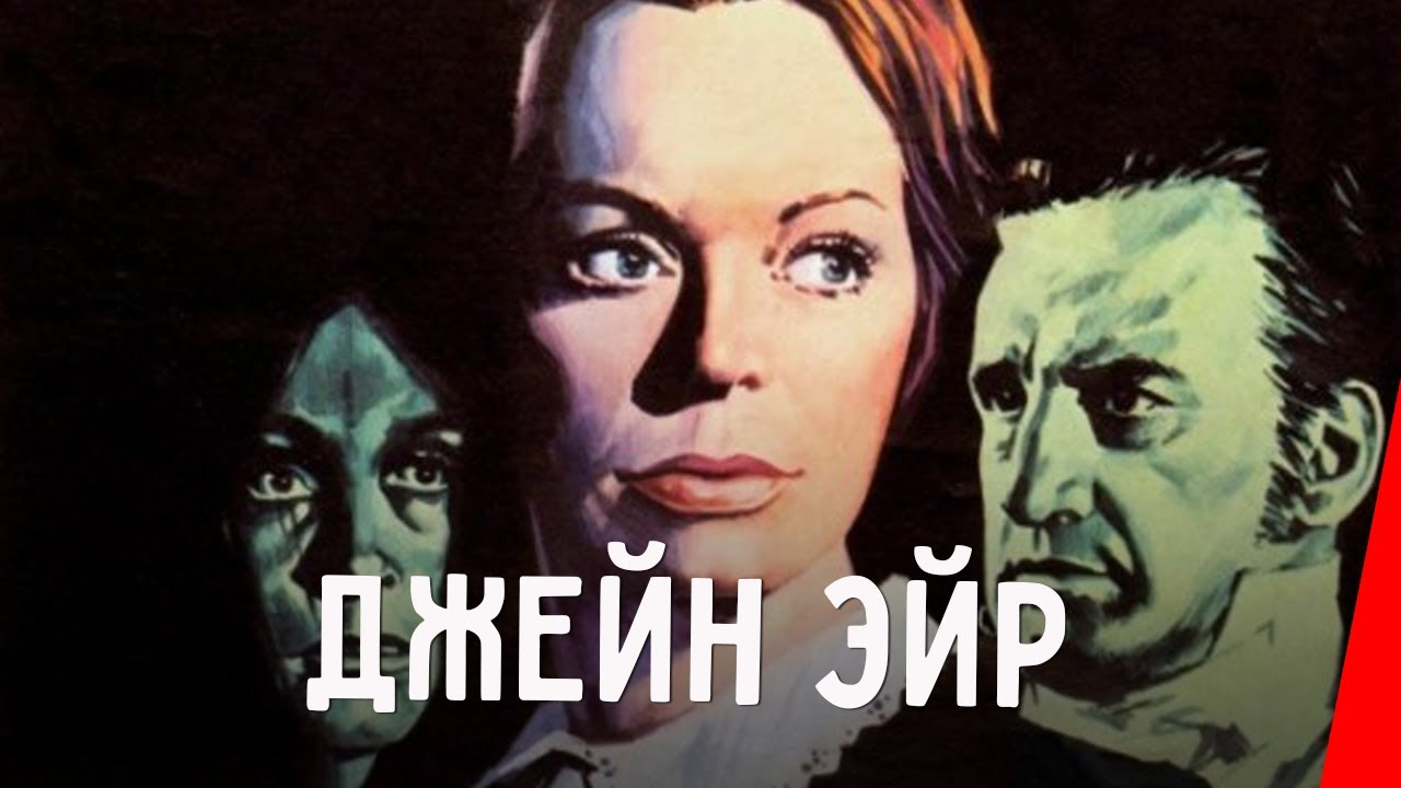 ДЖЕЙН ЭЙР (1970) драма