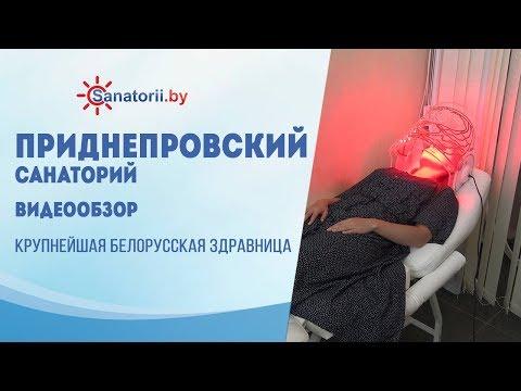Видеообзор санатория Приднепровский, Санатории Беларуси