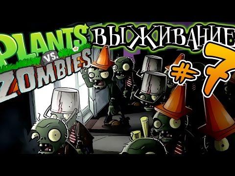 сад зомби игры
