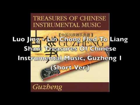 Luo Jing - Lin Chong Fled To Liang Shan: Treasures Of Chinese Instrumental Music, Guzheng 1 (Short)