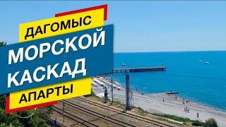 АК МОРСКОЙ КАСКАД В ДАГОМЫСЕ - от 2,8 млн - 5 мин ДО ПЛЯЖА! | Недвижимость Сочи
