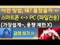 파일전송, 파일공유 (스마트폰 ↔ PC) 가장 쉽게 하는방법~  스마트리더 스마트폰강의 - YouTube