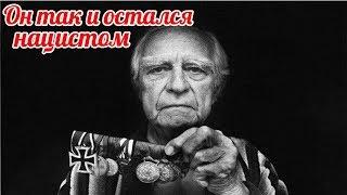 """Немецкий ветеран СС """"Дас Райх Я бы ещё раз поехал воевать в Россию - он так и остался фашистом"""