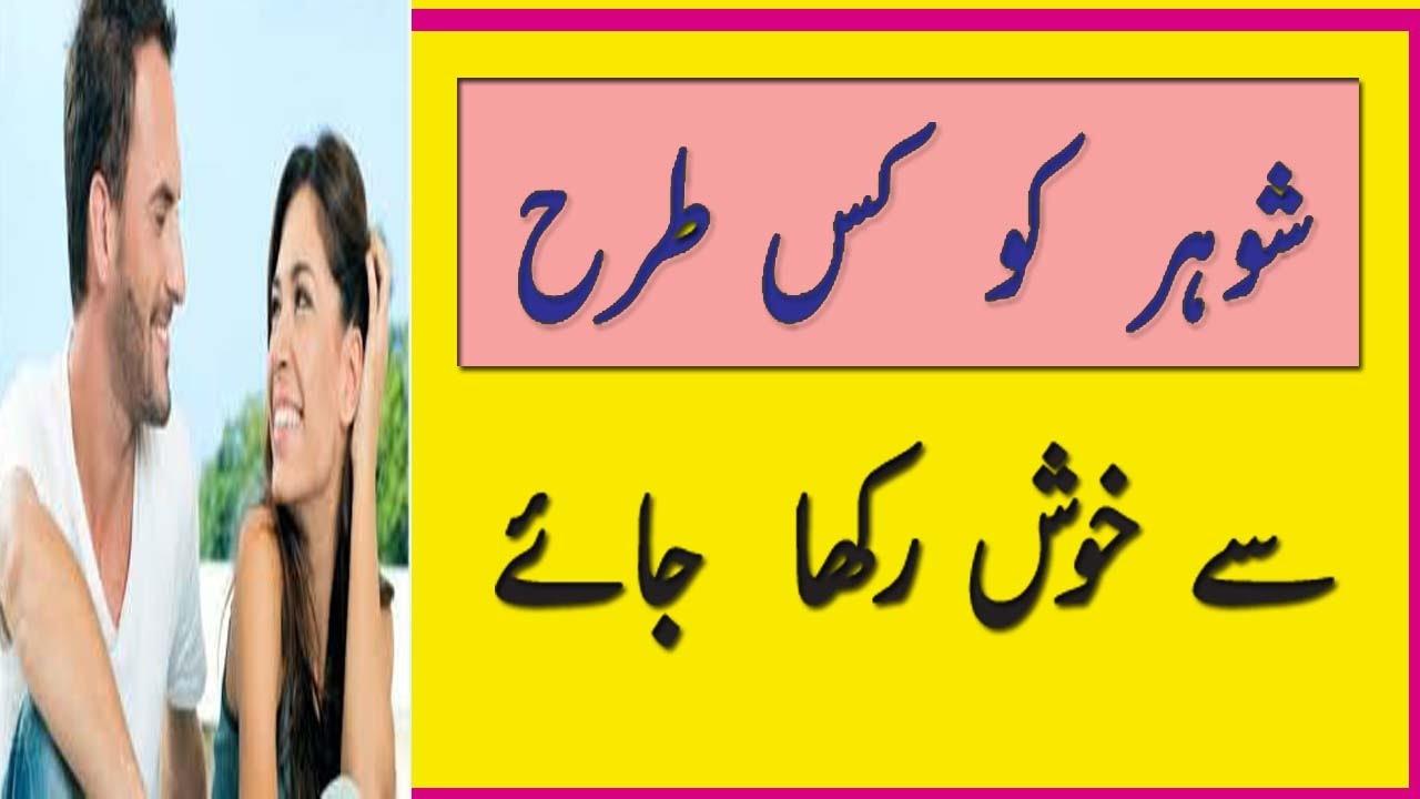 dating tips for women videos in urdu video 2017 youtube
