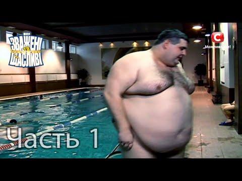 Зважени та щасливи 1 сезон 1 серия