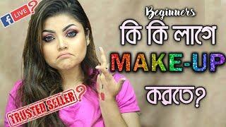 MAKEUP STARTER KIT   BEGINNERS   UNDER 500 TK!!!!   BANGLADESH