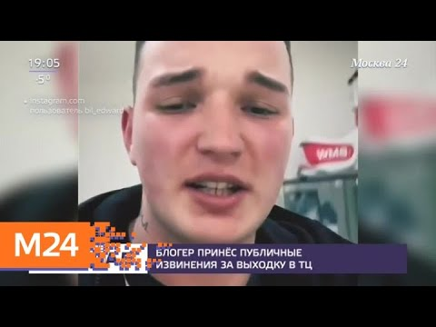 Блогер Edward Bil принес публичные извинения за выходку в ТЦ - Москва 24