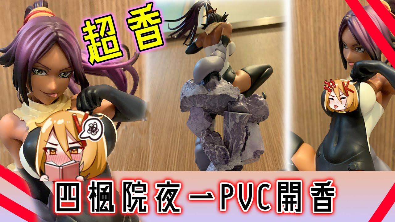【本斥但大】超香四楓院夜一PVC開箱來囉!身材超級神還原!!