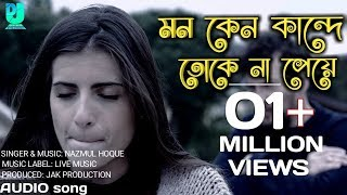 Mon kano kandey - Bengali Sad Love song     NAZMUL HOQUE    Love Song