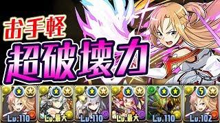 アスナさん、適当に5個繋げるだけで超火力連発【パズドラ】 thumbnail