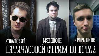 Пятичасовой стрим по Dota2 (В гостях Мэддисон и Игорь Линк)