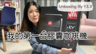 [跟著예군一起開箱吧]illy Y3.3膠囊咖啡機 일리 커…