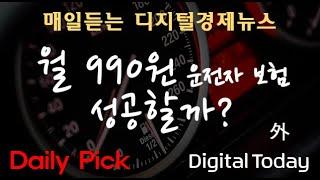 [D2Pick_Audio] 월 990원 운전자보험, 성…