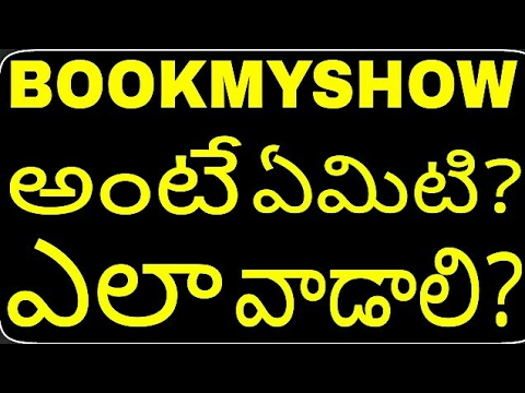 (TELUGU తెలుగు)What is bookmyshow | how to use bookmyshow