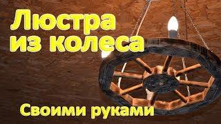видео Как сделать люстру из колеса от телеги