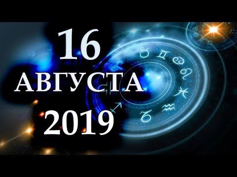 ГОРОСКОП НА 16 АВГУСТА 2019 ГОДА