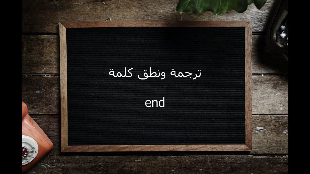 ترجمة ونطق كلمة End القاموس المحيط Youtube