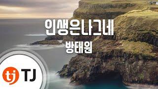 Tj노래방 인생은나그네 방태원 Bang Tae Won Tj Karaoke