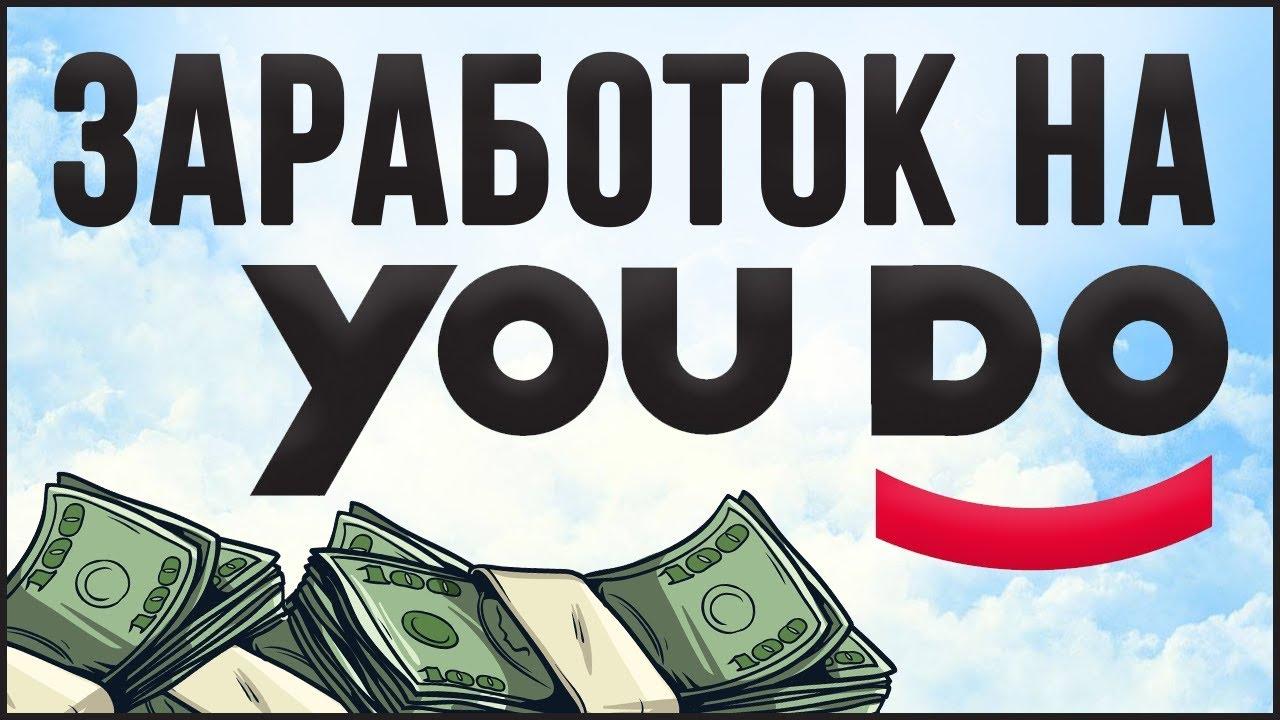 Сайт Который Платит за Выполнение Заданий/Заработок в Интернете на Youdo