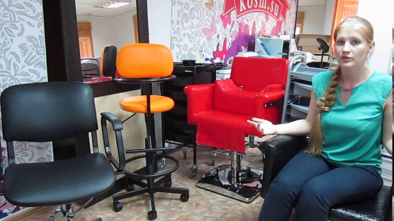 Оборудование и парикмахерские кресла для салонов красоты - YouTube