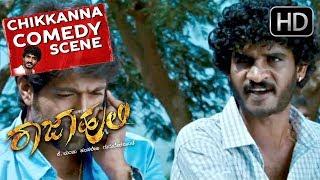Chikkanna Kannada Comedy | Chikkanna teashop comedy | Kannada Movie | Rocking star Yash