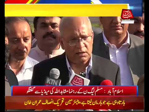Mushahidullah Khan Addressing Media in Islamabad