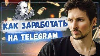 Заработок в Telegram | Интервью с Евгением Ходченковым про Telegram