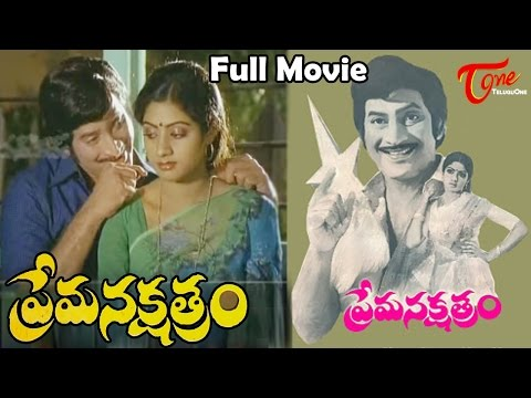 Prema Nakshatram Full Length Telugu Movie | Superstar Krishna, Sridevi | #TeluguMovies