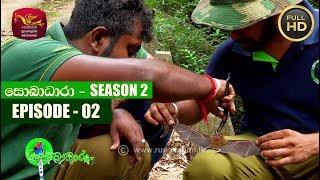 Sobadhara - සොබාධාරා   Season- 02   Episode 02   2018-01-12   Rupavahini Documentary Thumbnail