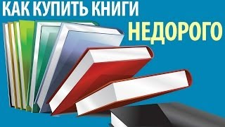 Как купить книги недорого(Заработай на youtube - http://join.air.io/globuss Купить книги в Украине - http://book-media.com.ua/ Купить книги в России - http://bit.ly/1b0CGVc..., 2013-11-01T22:23:51.000Z)