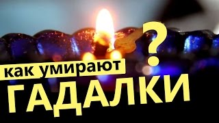 Как умирают гадалки? Священник Максим Каскун